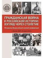 Талина Г.В. (Ред.) Гражданская война в российской истории: взгляд через сто ...