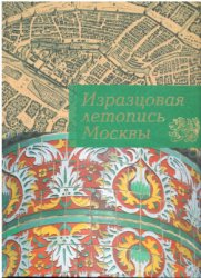 Баранова С.И. Изразцовая летопись Москвы