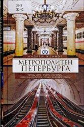 Жданов A.M. Метрополитен Петербурга. Легенды метро, проекты, архитекторы, х ...