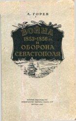 Горев Л. Война 1853-1856 и оборона Севастополя