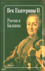 Лещиловская И.И. (отв. ред.). Век Екатерины II: Россия и Балканы