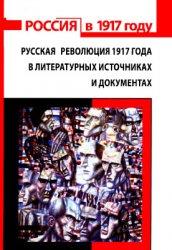 Папкова Е.А. (сост.) Русская революция 1917 года в литературных источниках и документах