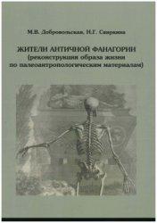 Добровольская М.В., Свиркина Н.Г. Жители античной Фанагории (реконструкция образа жизни по палеоантропологическим материалам)