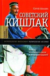 Абашин С. Советский кишлак: между колониализмом и модернизацией