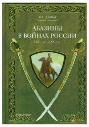 Дзыба В.А. Абазины в войнах России XIX - начала XX века