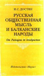 Достян И.С. Русская общественная мысль и балканские народы