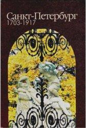 Даринский А.В.. (сост.) Санкт-Петербург. 1703-1917