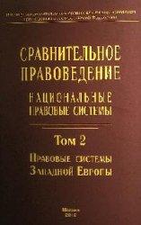 Лафитский В.И., и др. Сравнительное правоведение. Национальные правовые системы. Том 2. Правовые системы Западной Европы