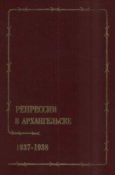 Ханталин Р.А. (ред.). Репрессии в Архангельске 1937-1938. Документы и матер ...