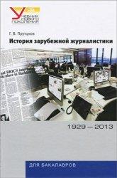 Прутцков Г.В. История зарубежной журналистики. 1929-2013