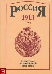 Россия 1913 год Статистико-документальный справочник