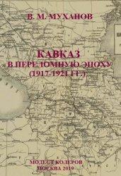 Муханов В.М. Кавказ в переломную эпоху (1917-1921 гг.)