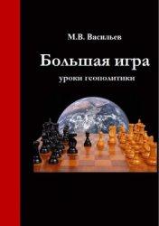 Васильев М.В. Большая игра. Уроки геополитики