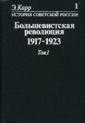 Карр Э.Г. История Советской России. В 14-ти кн.