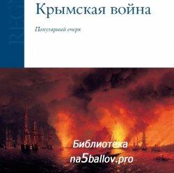 Айрапетов О.Р. Крымская война