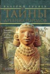 Гуляев В.И. Тайны древних городов. Ближний Восток и Мезоамерика