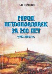 Семенов А.И. Город Петропавловск за 200 лет (1752-1952 гг.)