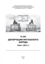 Долгиева М.Б. (автор-сост.) 75 лет депортации ингушского народа 1944-1957 гг