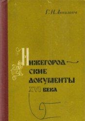 Анпилогов Г.Н. Нижегородские документы XVI века (1588-1600 гг.)