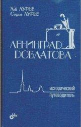 Лурье Л.Я. Ленинград Довлатова. Исторический путеводитель