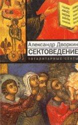 Дворкин А.Л. Сектоведение. Тоталитарные секты