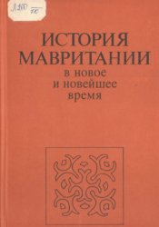 Луконин Ю.В., Подгорнова Н.П. История Мавритании в новое и новейшее время