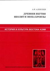 Алексеев А.Н. Древняя Якутия: неолит и эпоха бронзы