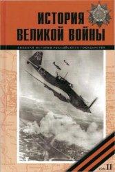 Золотарёв В.А. (ред.) История Великой войны 1941–1945: В 2 т. Том 2
