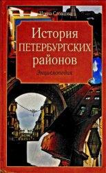 Словцова И. История петербургских районов