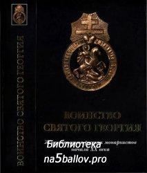 Степанов, А.; Иванов, А. - сост. Воинство Святого Георгия