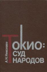 Николаев А.Н. Токио: суд народов. По воспоминаниям участника процесса
