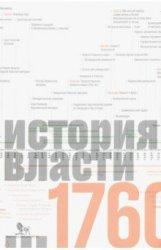Манн, Майкл Источники социальной власти: в 4 т. Т. 1. История власти от истоков до 1760 года н.э.
