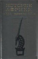 Субботин В.А. (отв. ред.) История Африки в XIX - начале XX в