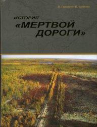 Гриценко В, Калинин В. 501/503. История мертвой дороги