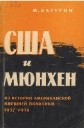Батурин М. США и Мюнхен. Из истории американской внешней политики 1937-1938 ...