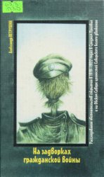 Петрушин А.А. На задворках гражданской войны. Книга 2