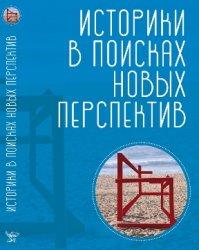 Чеканцева З.А. (Ред.) Историки в поисках новых перспектив