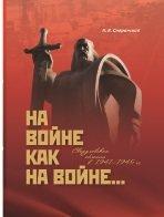 Сперанский А.В. На войне как на войне… Свердловская область в 1941-1945 гг