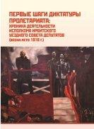 Вебер М.И. (сост.) Первые шаги диктатуры пролетариата: хроника деятельности ...