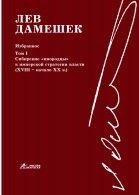 Дамешек Л.М. Избранное: В 3 т. Т. 1: Сибирские инородцы в имперской стратег ...