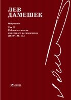 Дамешек Л.М., Дамешек И.Л. Избранное: В 3 т. Т. 2: Сибирь в системе имперского регионализма (1822-1917 гг.)