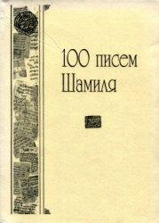 Омаров Х.А. (сост.) 100 писем Шамиля