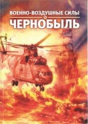 Афанасьев Р.В., Зуев В.Г., Есауленко И.Э., Попов В.И. Военно-воздушные силы ...