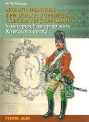 Чапала М.М. Компанейские три полка учредить совсем регулярными... К истории 9-го гусарского Киевского полка