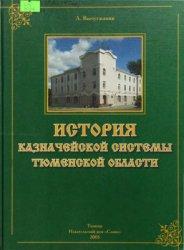 Вычугжанин А.Л. История казначейской системы Тюменской области