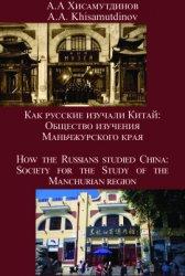 Хисамутдинов А.А. Как русские изучали Китай: Общество изучения Маньчжурског ...