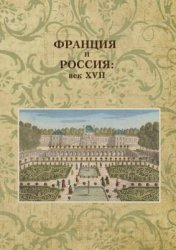 Кашлявик К.Ю. (отв. ред.) Франция и Россия: век XVII