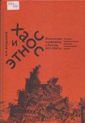 Булдаков В.П. Хаос и этнос. Этнические конфликты в России, 1917-1918 гг.: у ...