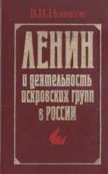 Новиков В.И. Ленин и деятельность искровских групп в России (1900-1903 гг.)