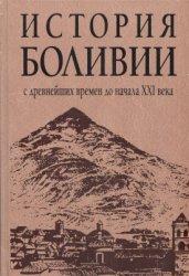 Ларин Е.А., Щелчков А.А. (отв. ред.) История Боливии с древнейших времен до ...